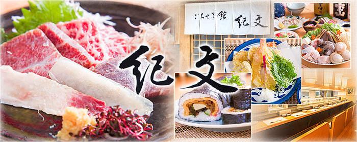 Kibun Wakayamaekimaeten image