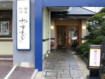 Yamamoto image