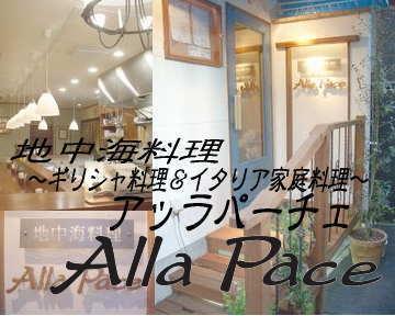 地中海料理 Alla Pace