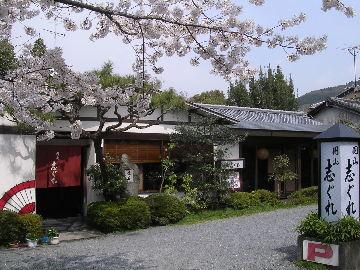 京料理 志ぐれ image