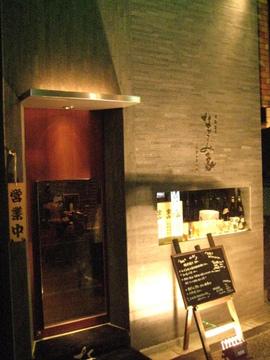 旬菜鮮魚と和酒の店 なごみ家 hanare