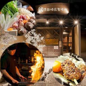 京都焼鳥製作所 image