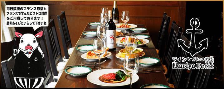 ワインとフランス惣菜 Ikariya Petit image