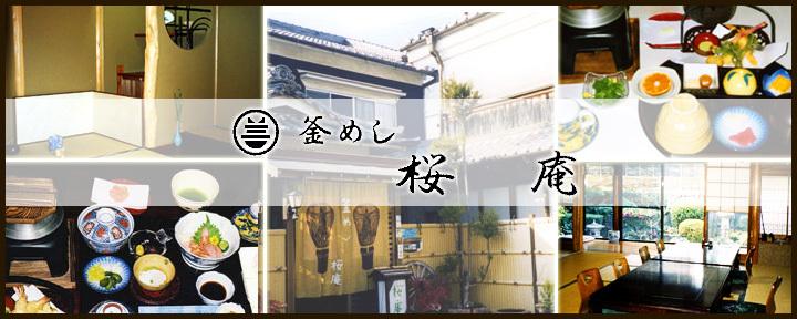 Sakuraan image