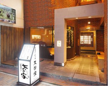 蔓牛焼肉 太田家 神戸元町店 image