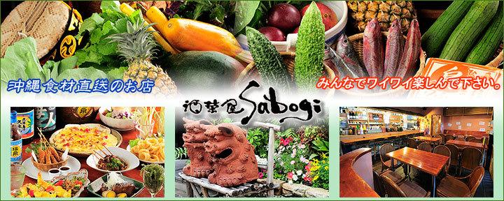 酒菜屋 Sabogi image