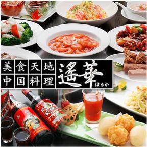 中華バイキング 美食天地 遙華