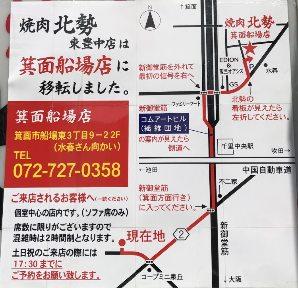 焼肉 北勢 箕面船場店