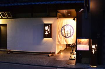HYOTO Shijokarasumaten image