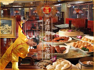 香港海鮮飲茶樓 梅田ブリーゼブリーゼ店 image
