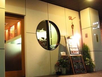 餃子と小籠包 風枝 image