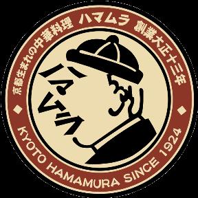京の中華 ハマムラ image