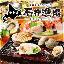 日本海酒場 魚作北新地店