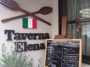 Taverna elena image