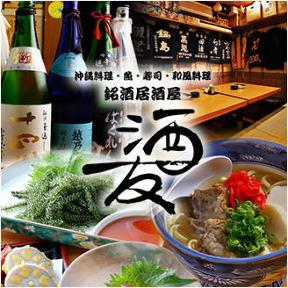 銘酒居酒屋 酒友 image