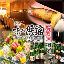 築地 味の浜藤 醍醐味東京駅グランルーフ店