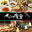 イタリア食堂 TOKABO水道橋店