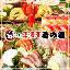 三代目網元 魚鮮水産ビエラ塚口店