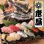 割烹寿司懐石料理 恵風