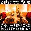 完全個室 × 九州料理居酒屋うみきん‐UMIKIN‐ 渋谷店