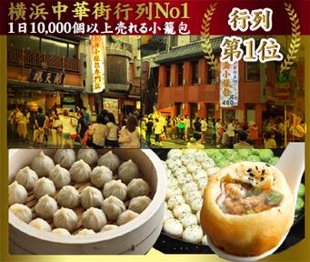 上海小籠包専門店 鵬天閣 新館