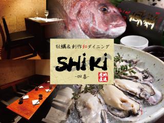 牡蠣&創作和Dining SHIKI ‐四喜‐ 池袋本店