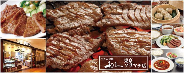 牛たん炭焼 利久 東京ソラマチ店 image