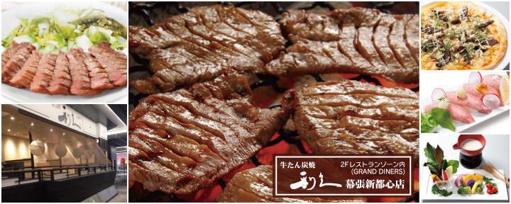 RIKYU image