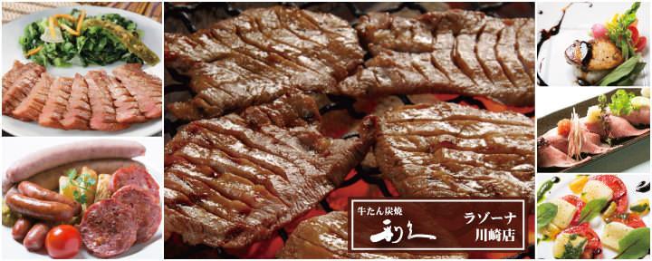 RIKYU Razonakawasakiten image