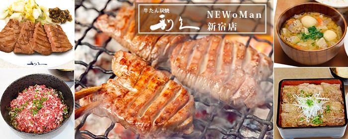 仙臺たんや利久 NEWoMan新宿店 image