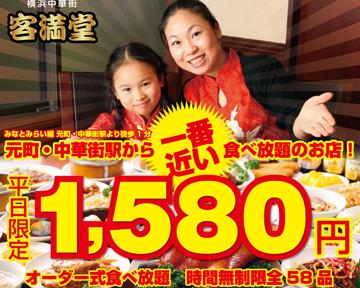 横浜中華街 オーダー式食べ放題 客満堂