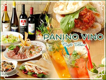 [パニーニとワインのお店]PANINO VINO