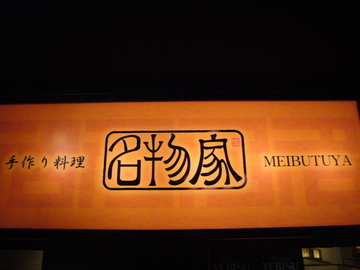 手作り料理 田町の名物家