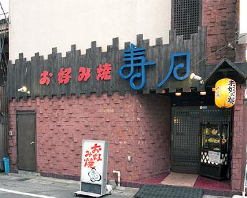 寿々 木更津本店