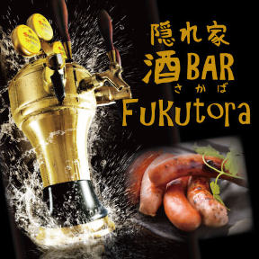 個室居酒屋 福とら 〜Fukutora〜 新宿東口本店