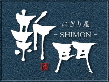 にぎり屋 新門 ‐SHIMON‐