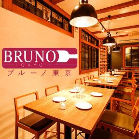 石釜PIZZA&和牛バル BRUNO 東京