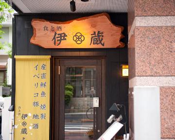 伊蔵 半蔵門店>
