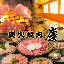 炭火焼肉慶