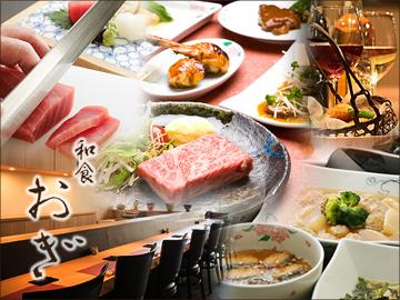 西麻布 個室 日本料理 おぎ