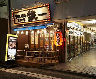 鐵一 高田馬場店 image