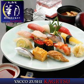 鮨と四季を味わう 奴寿司 華月 image