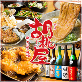 四ツ谷 胡桃屋 image