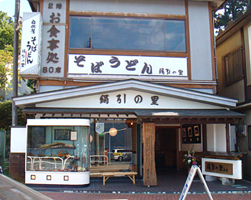 絹引の里(地図/箱根/うどん) - ぐるなび