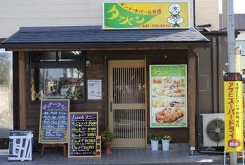 「タァバン 平和台店」