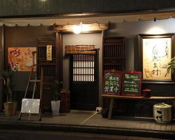 裏恵比寿 自然生村 image