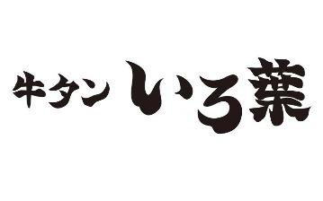 「豚のいろ葉」