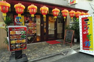 下北沢 王さんの菜館 image