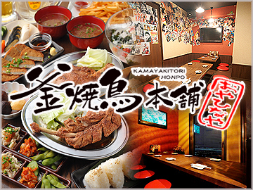 釜焼鳥本舗 おやひなや 神田小川町店