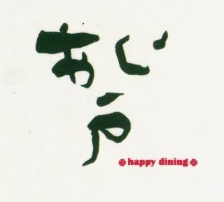 happy dining あじ戸